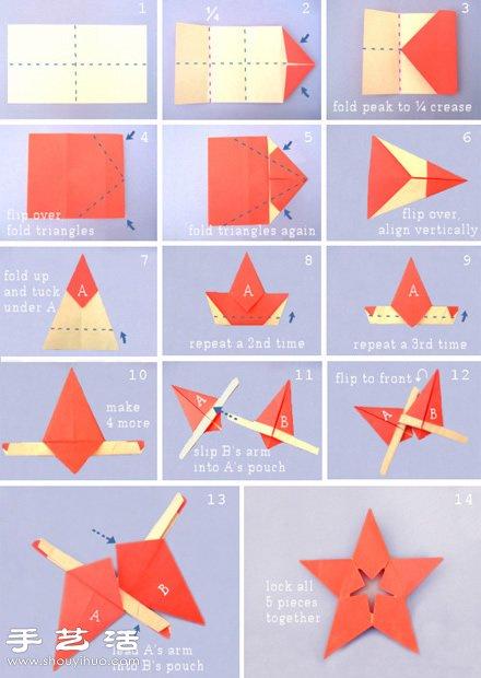 组合五角星的折法 折五角星的方法教程