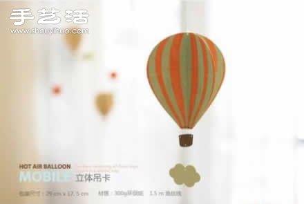 剪纸制作立体吊卡 diy热气球吊卡装饰挂件