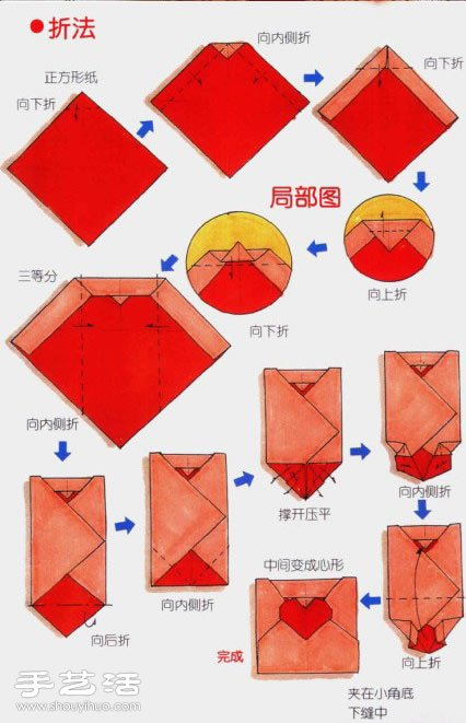 带爱心的信封折纸 折有心形的信封方法图解