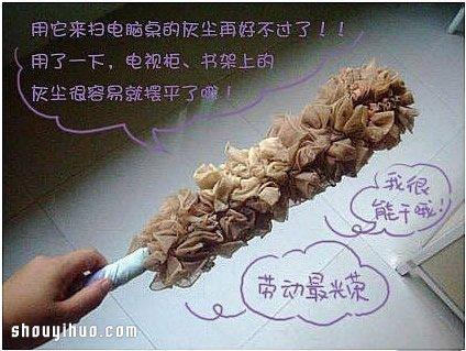 旧丝袜废物利用DIY手工制作掸子图解教程 -  www.shouyihuo.com