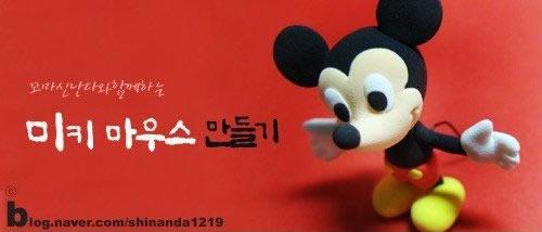 粘土制作米老鼠玩偶diy手工制作图解教程