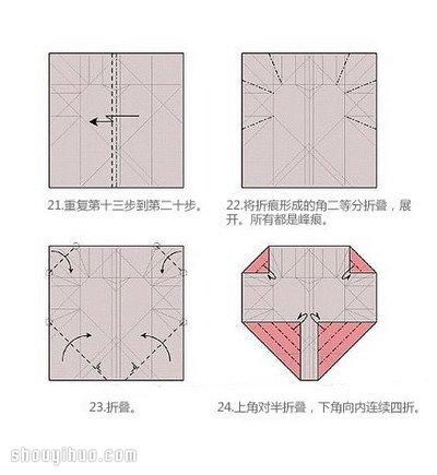 心形盒子的折法图解 折纸心形纸盒子叠法
