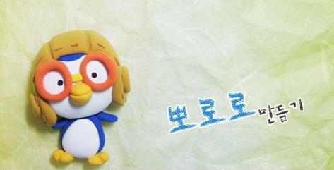 超轻粘土diy手工制作可爱小企鹅波鲁鲁玩偶