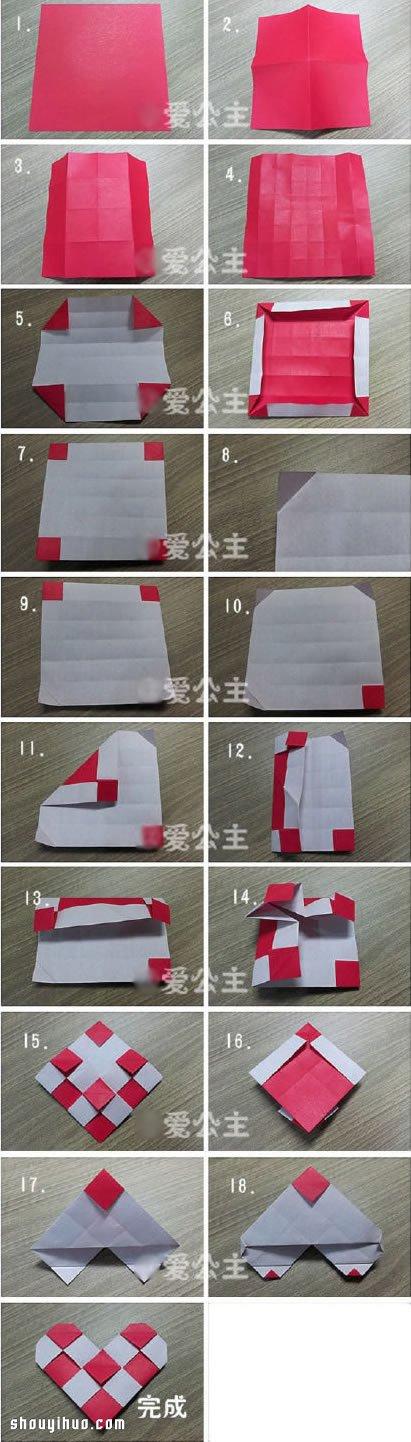格紋愛心的摺紙方法 折格紋心形的步驟圖解