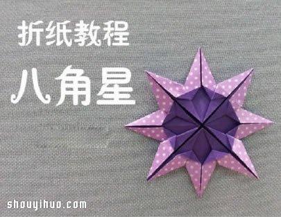 双色八角星的折法图解