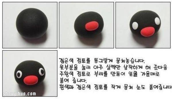 可爱小企鹅宝宝粘土制作diy图解教程