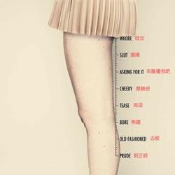 裙子短又怎样,女人的美不需要任何标签