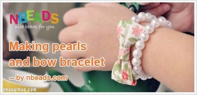 好看的带蝴蝶结珍珠手串手工制作方法教程