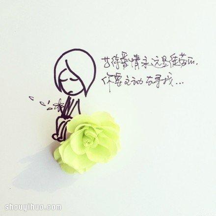 创意diy 把鲜花花朵融入简笔画