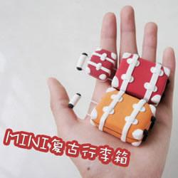 粘土制作迷你复古行李箱模型图解教程
