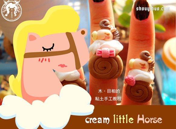 可爱小马粘土玩偶diy制作,有点抽象的形象设计,或者说这是海马还比较