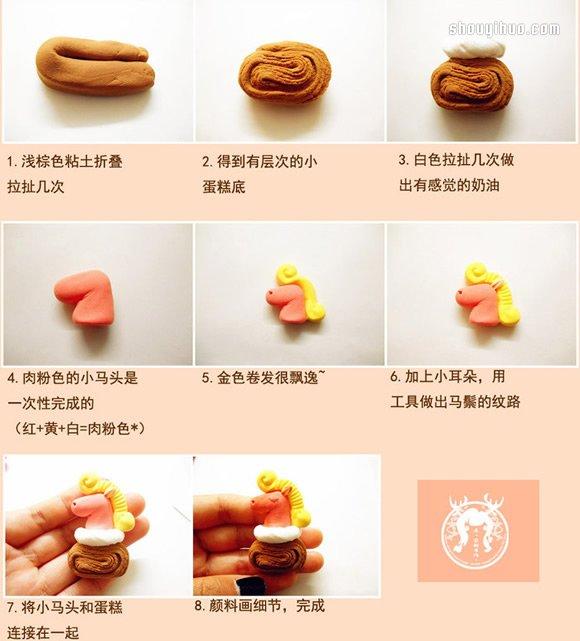 可爱小马粘土玩偶制作的方法步骤很详细