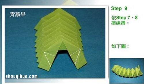 摺紙立體蘋果的折法 手工摺紙立體蘋果圖解