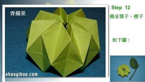 折纸立体苹果的折法 手工折纸立体苹果图解