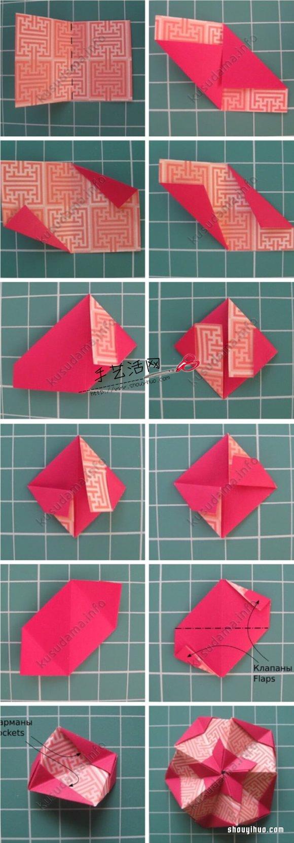一款喜慶的摺紙花球的折法圖解教學
