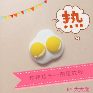 超轻粘土diy制作煎蛋小饰品冰箱贴的方法