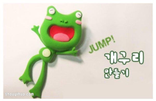 超轻粘土制作可爱小青蛙的详细图解教程 -  www.shouyihuo.com