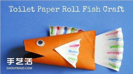 幼儿玩具小鱼手工制作 利用卫生纸卷筒和纸托盘