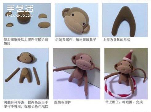 马戏团猴子粘土制作手工diy图解教程
