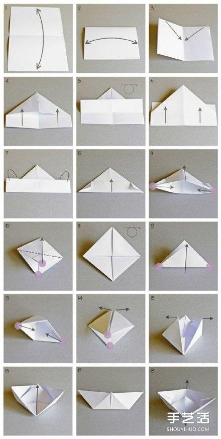 折纸船的方法步骤图解 手工纸船的折法教程图片