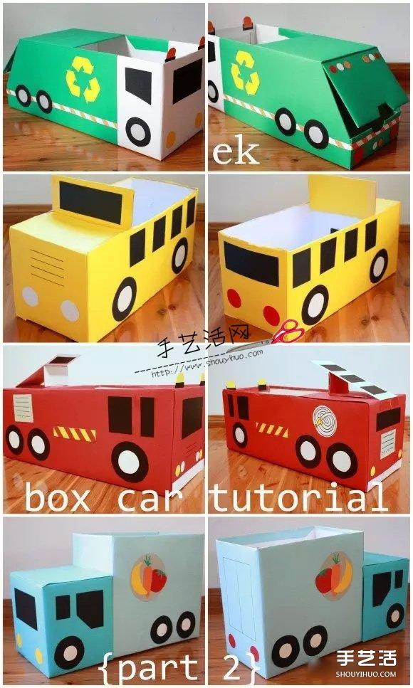 纸箱纸盒废物利用diy手工制作儿童汽车玩具
