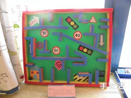 幼儿园玩教具制作:教孩子识别交通标识模型 -  www.shouyihuo.com