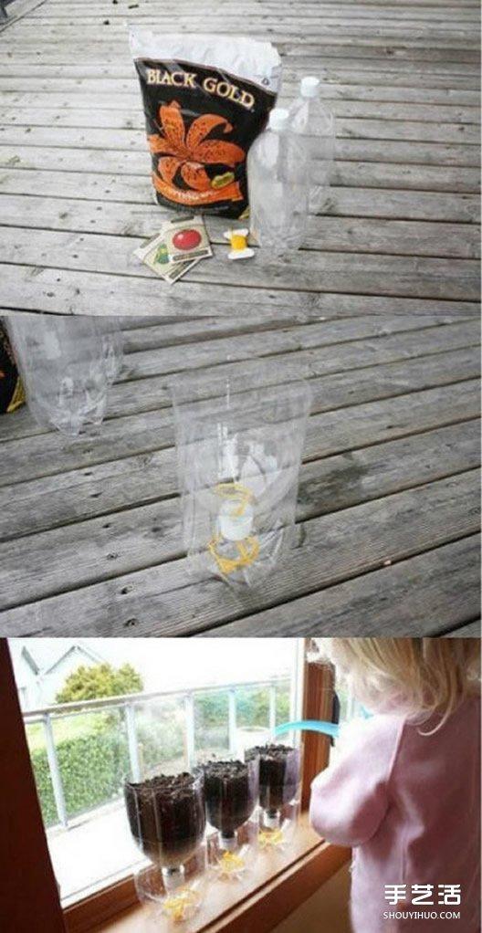 如何用塑料瓶制作花盆 废旧塑料瓶DIY花盆图解