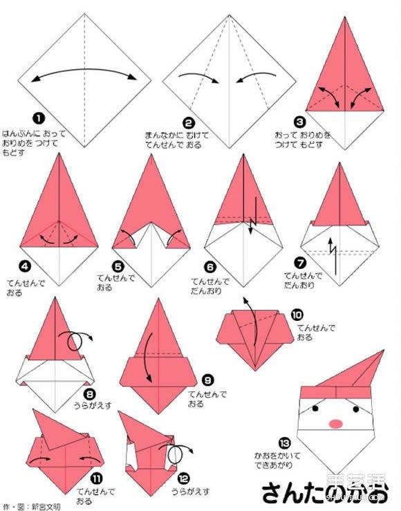 三种儿童手工折纸圣诞老人的折法图解教程图片