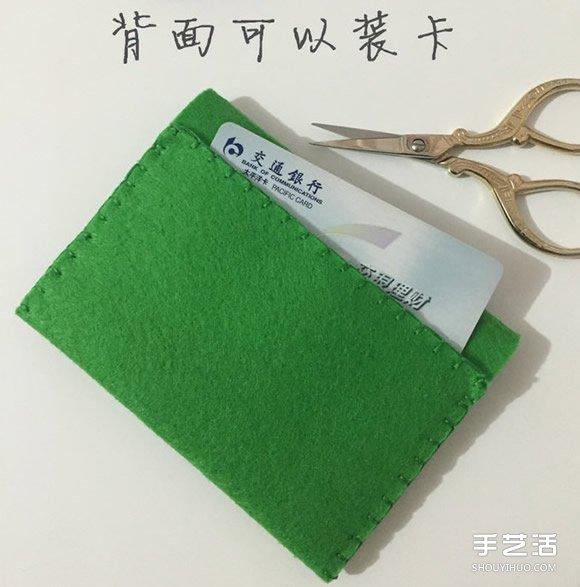 简约不织布零钱包教程 手工布艺卡包制作图解