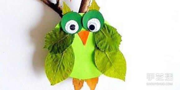 幼儿树叶贴画猫头鹰的制作方法