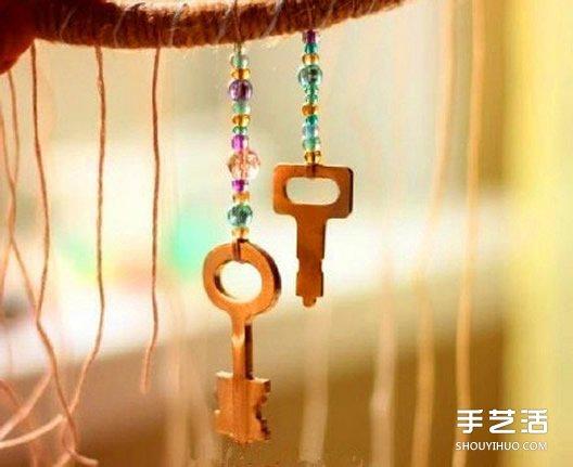 废弃钥匙DIY风铃的教程 钥匙风铃串珠制作方法