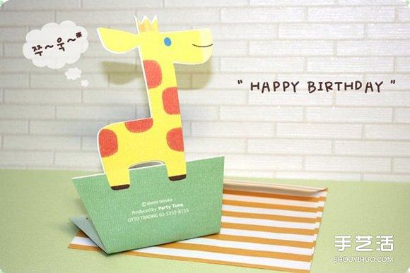 卡通儿童立体生日贺卡制作方法图解 简单又可爱