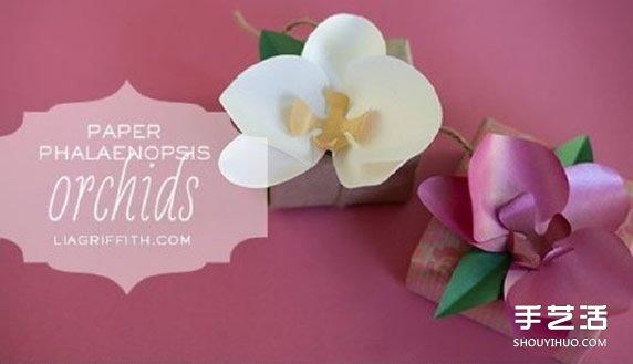 简单兰花的折法图解 手工纸兰花的做法教程