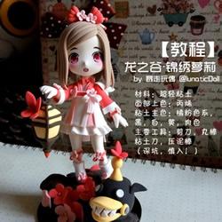 超轻粘土人偶制作教程 龙之谷锦绣套装小萝莉