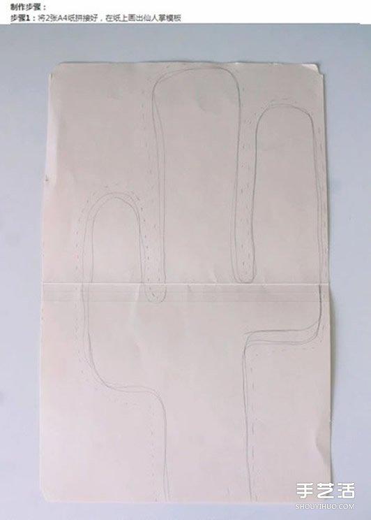 不织布仙人掌抱枕的制作方法详细图解教程