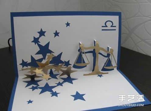 星座贺卡:立体天秤座生日贺卡的做法带图纸_三兔个人博客