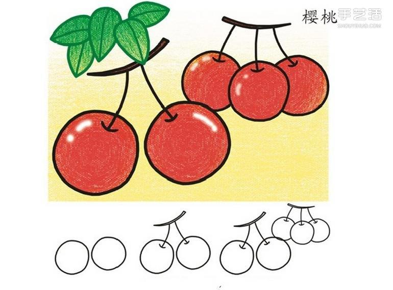 彩色樱桃简笔画的画法 简单樱桃简笔画步骤