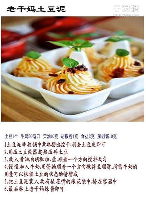九種家常土豆泥的做法 土豆泥怎麼做好吃又簡單