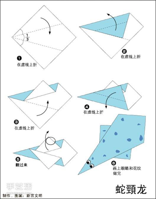 简单恐龙的折法大全 儿童折纸恐龙折纸图解图片