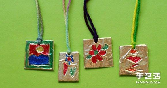 利用锡纸制作简单儿童项链挂饰的方法教程