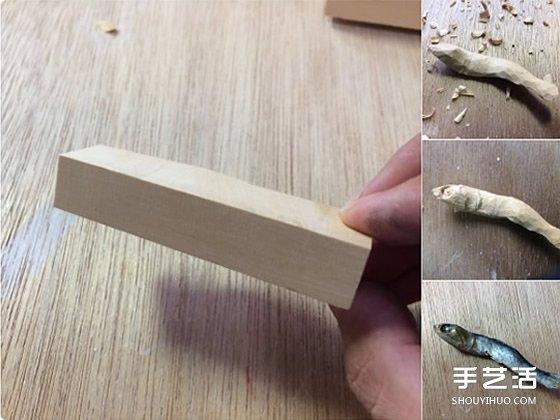 一不小心咬断牙的木雕小鱼干