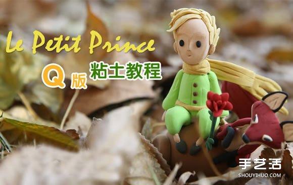 《小王子》是法国作家安托万·德·圣·埃克苏佩里于1942年写成的著名儿童文学短篇小说。讲述了来自外星球的小王子,从自己星球出发前往地球的过程中,所经历的各种历险。超轻粘土制作Q版小王子人偶的图解教程,喜欢就做一个吧~~~