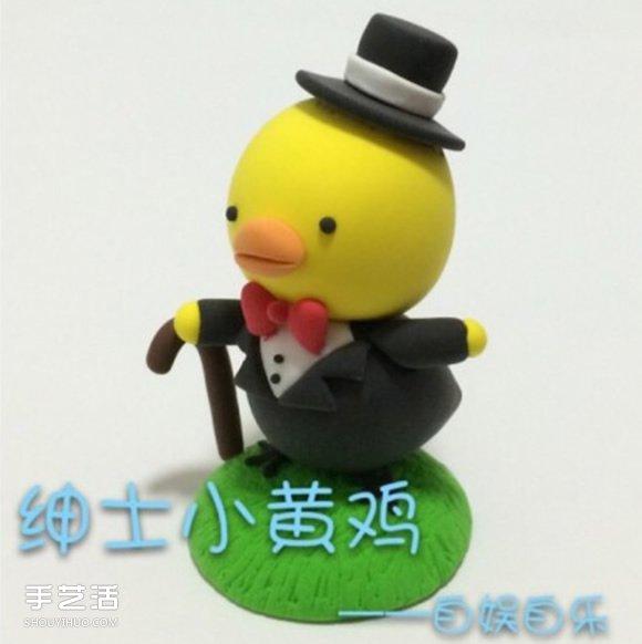 穿着燕尾服,拿着小拐杖,一副很绅士的模样,不要太可爱呀~喜欢粘土手工
