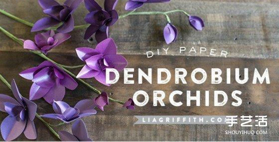 漂亮兰花的制作方法图解 手工兰花折纸步骤图
