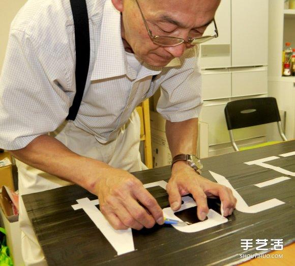 """胶带也能做招牌 日本手工达人剪贴""""修悦体"""" -  www.shouyihuo.com"""