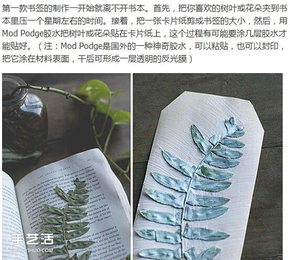 个性十足的漂亮书签手工制作教程图片
