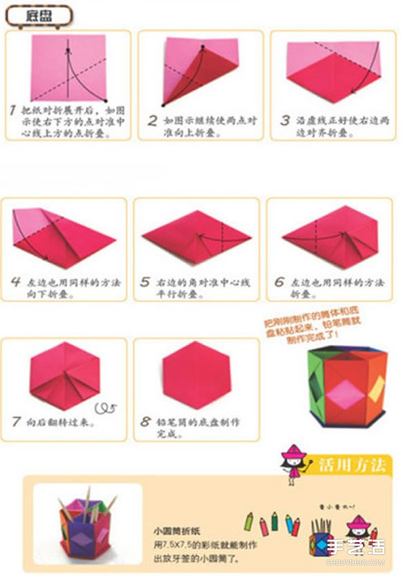 儿童笔筒折纸教程图解
