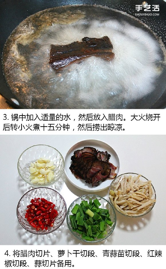 美味湘菜:簡單又開胃蘿蔔乾炒臘肉的做法