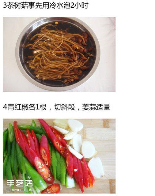 豉香茶樹菇炒回鍋肉的做法 好吃又開胃
