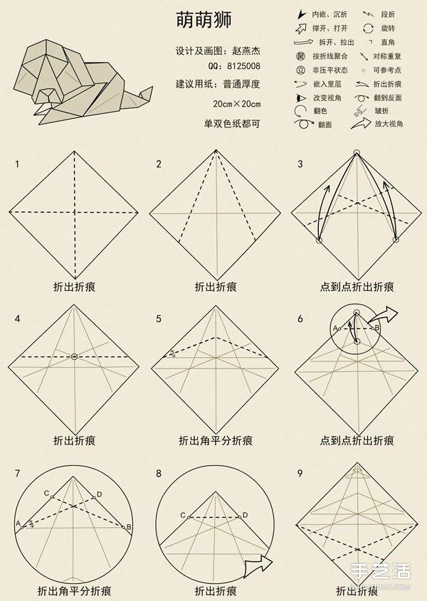 立体狮子折纸图解 手工立体狮子的折法教程